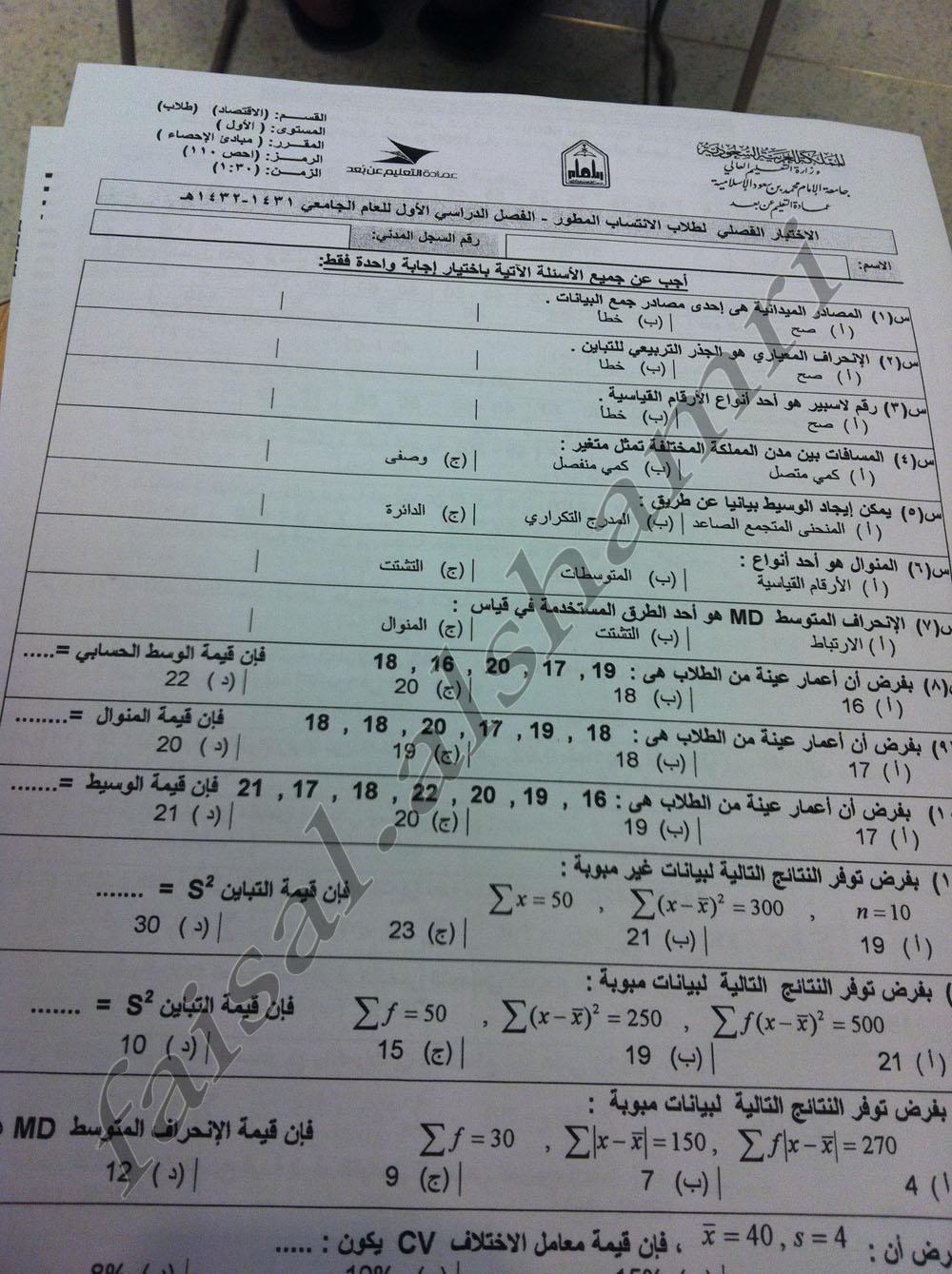 كتاب احصاء 110 جامعة الملك عبدالعزيز