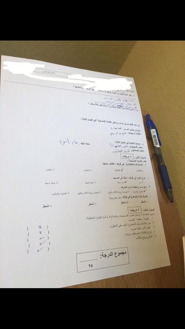 المهارات اللغوية جامعة القصيم