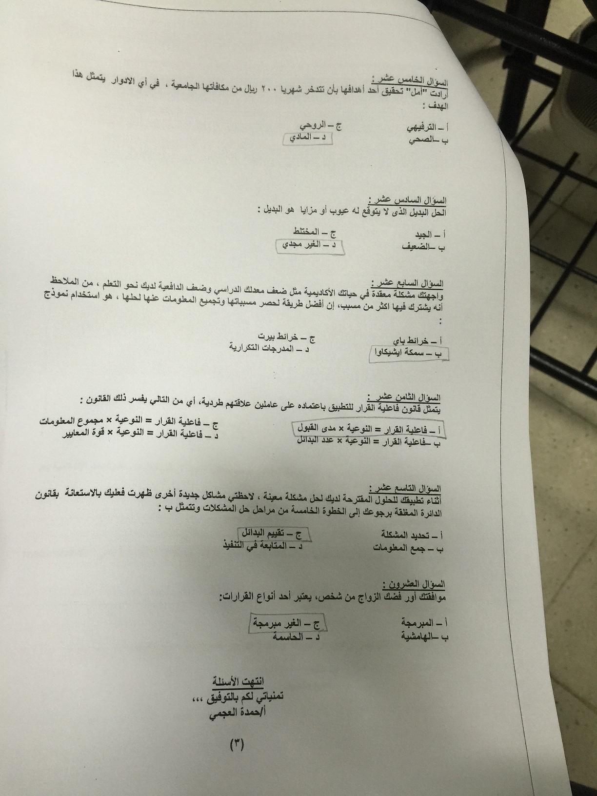 كتاب المهارات الجامعية pdf جامعة طيبة