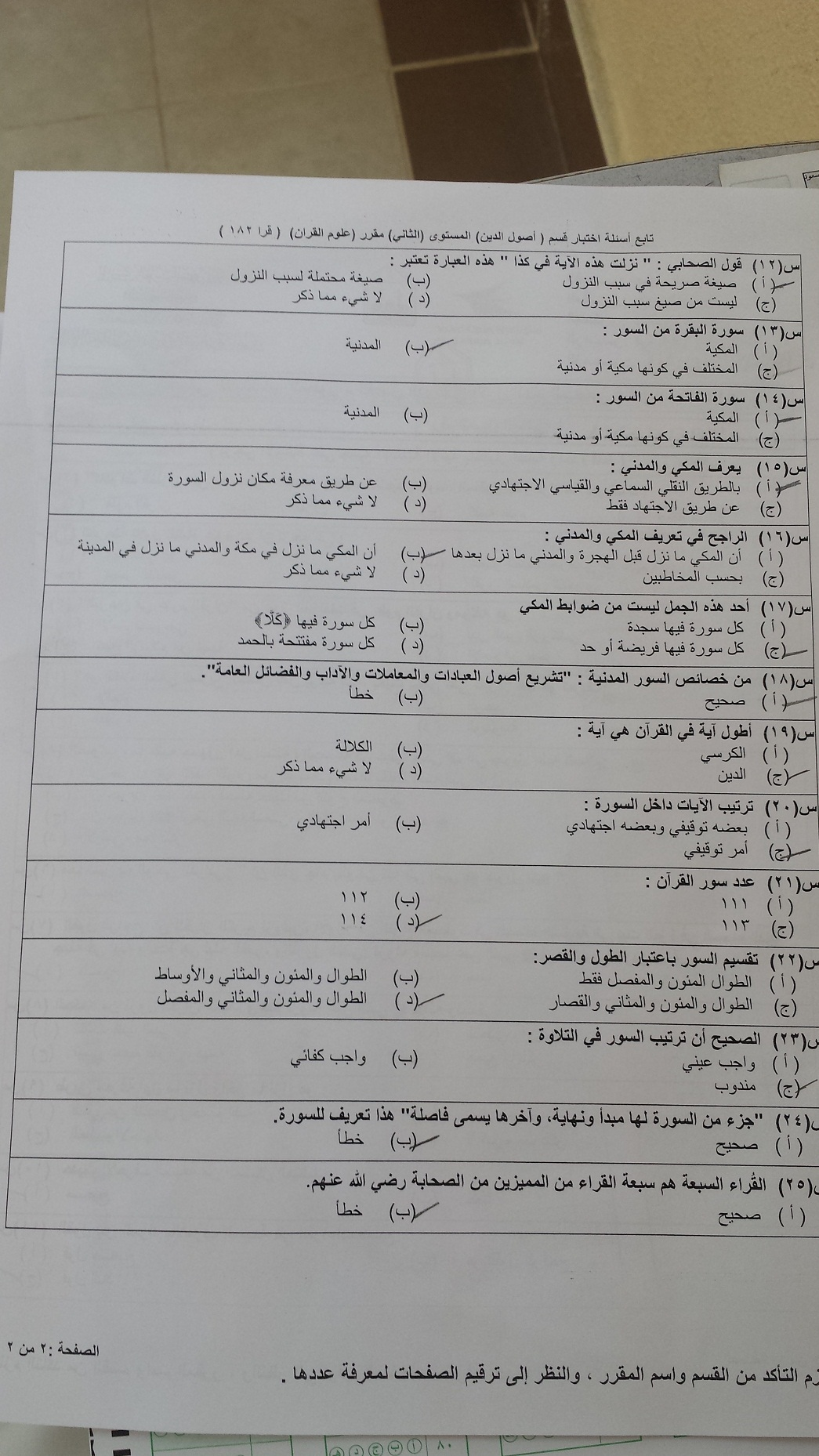 اسئلة اختبار علوم القرآن قرا 182 انتساب الفصل الدراسي الأول 1436هـ jXVJzI.jpg