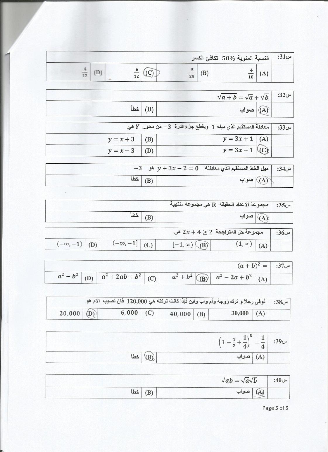 اسئلة اختبار الرياضيات math 111 انتساب الفصل الثاني 1436هـ jg-001.jpg