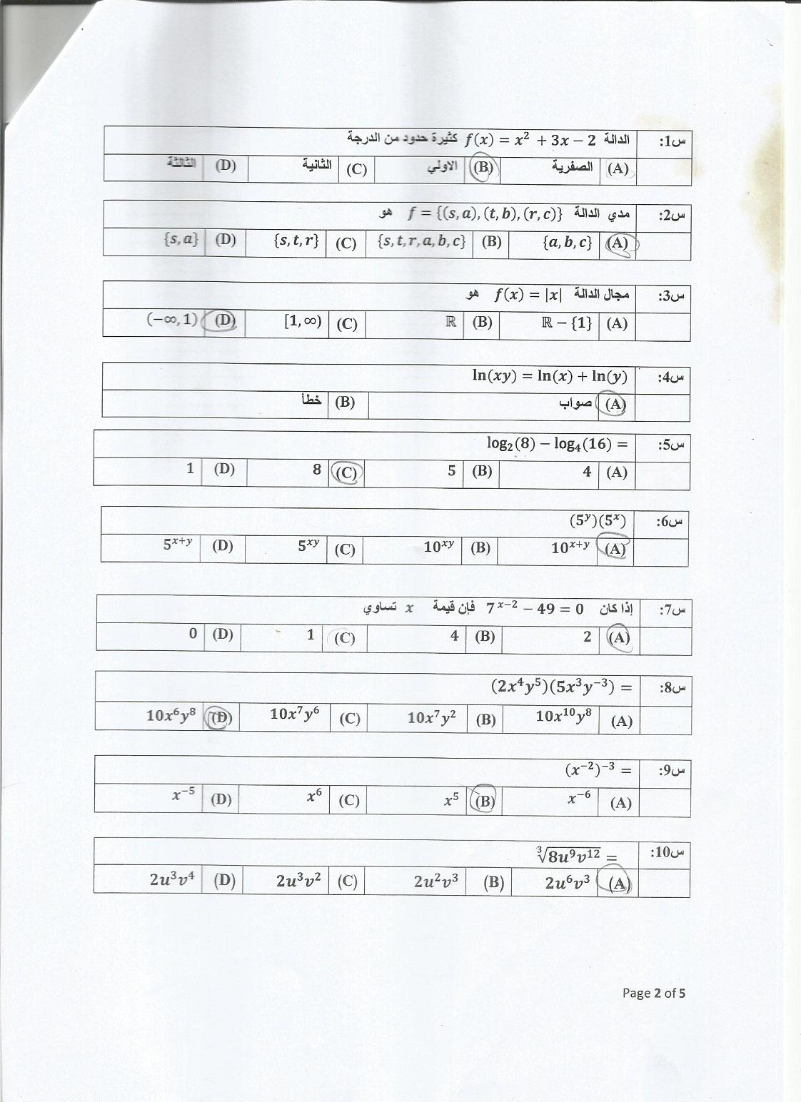 اسئلة اختبار الرياضيات math 111 انتساب الفصل الثاني 1436هـ kl-001.jpg