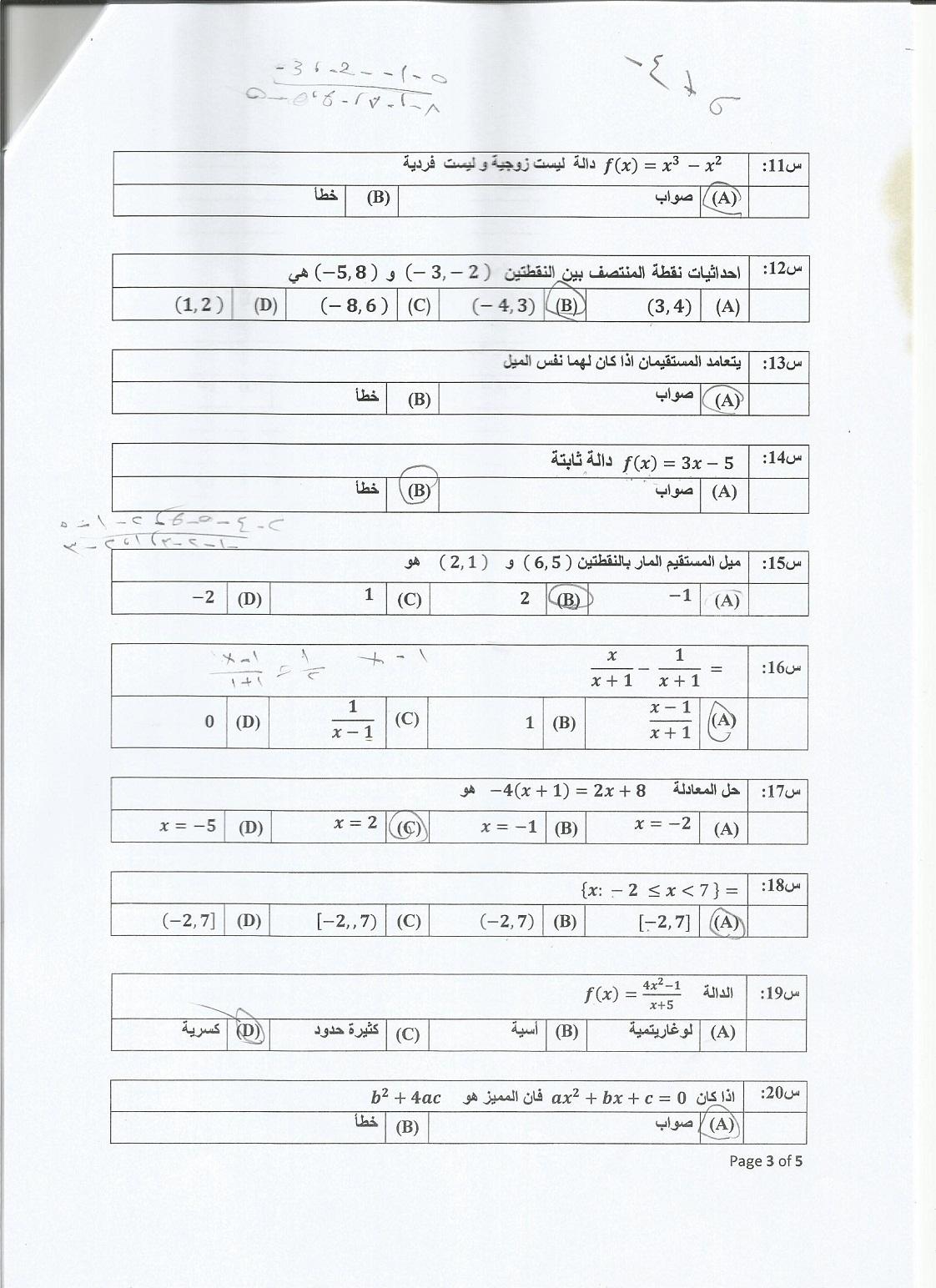 اسئلة اختبار الرياضيات math 111 انتساب الفصل الثاني 1436هـ yy-001.jpg